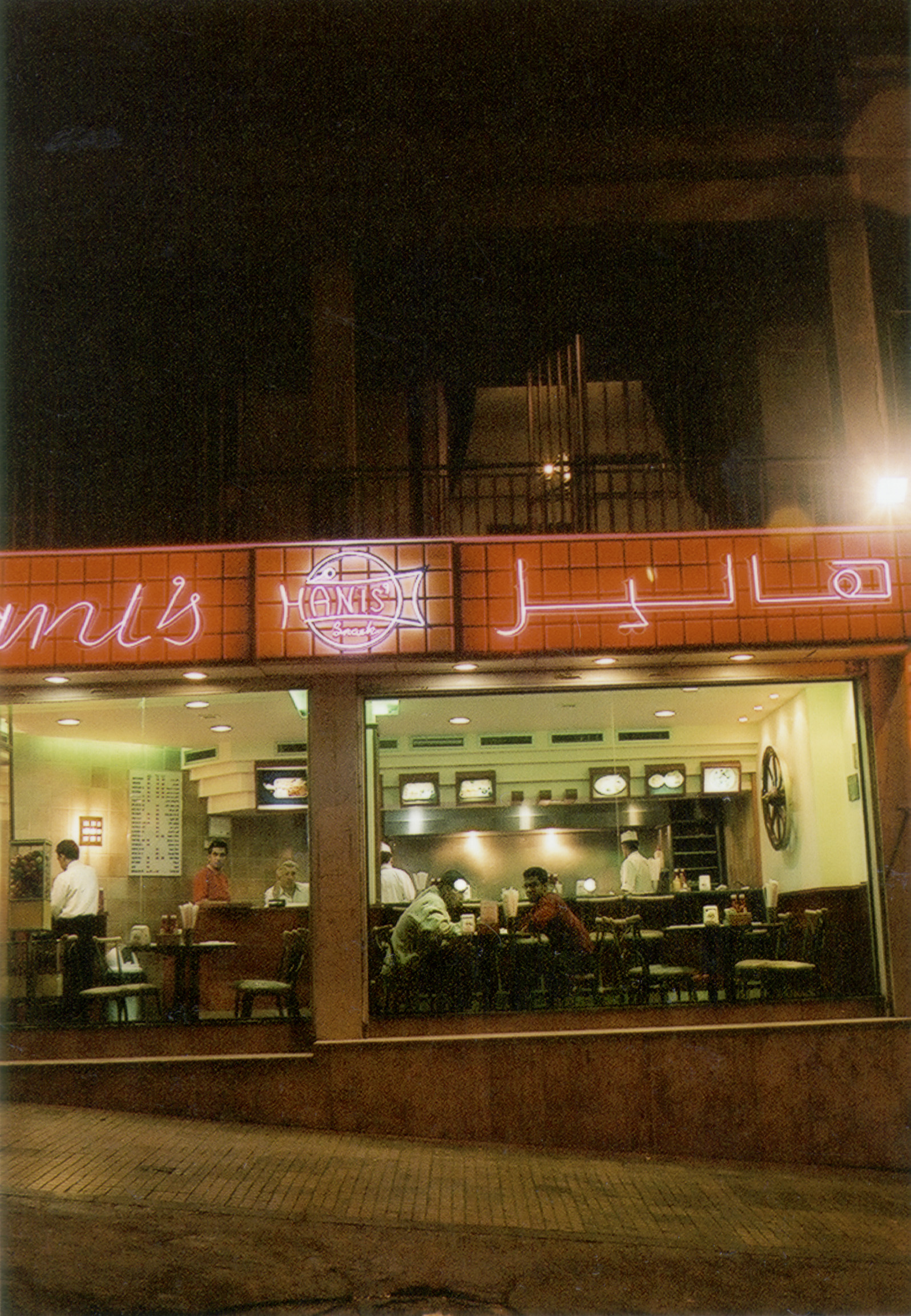 Beyrouth burger