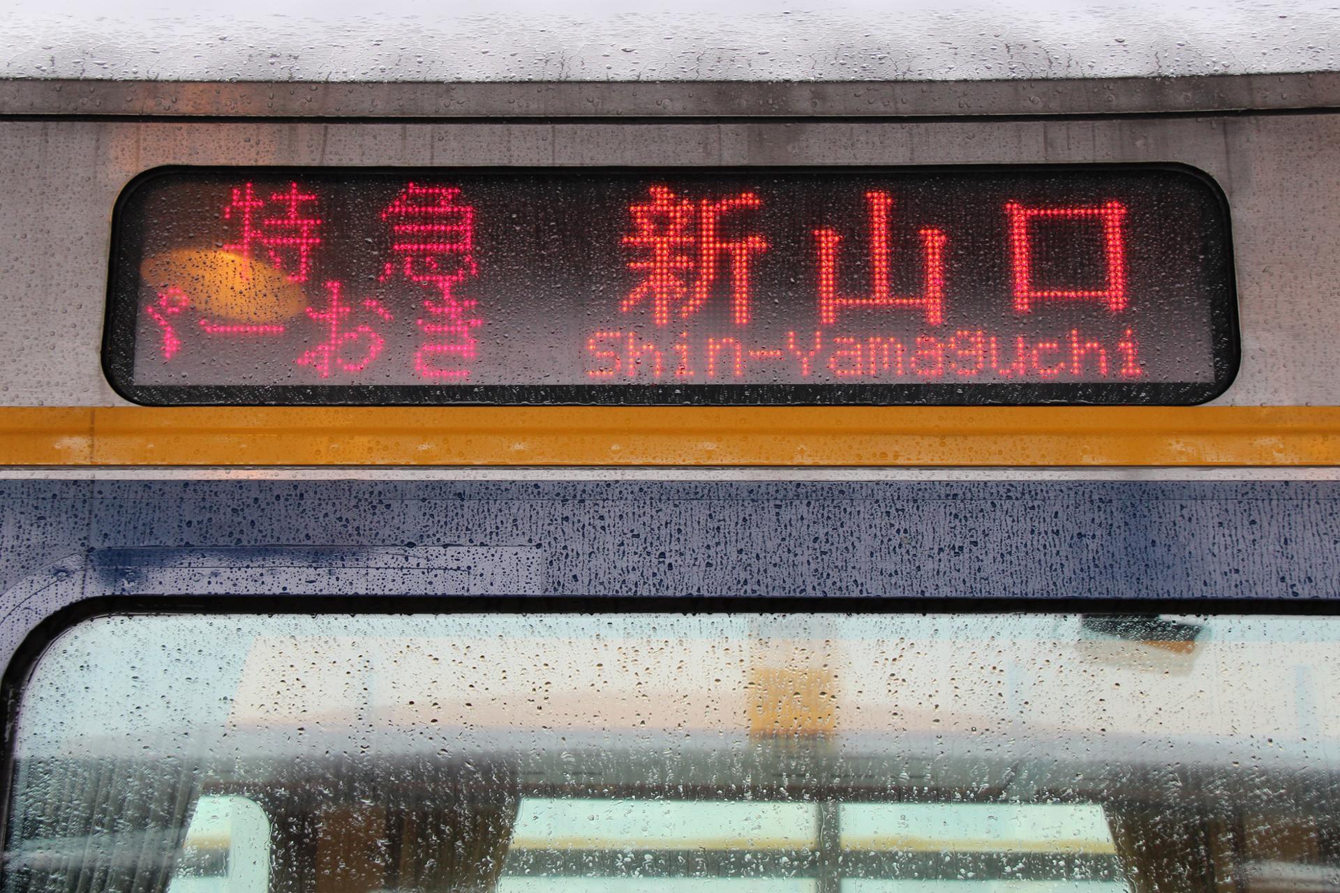 Direction (gare ferroviaire - Tottori - Japon)