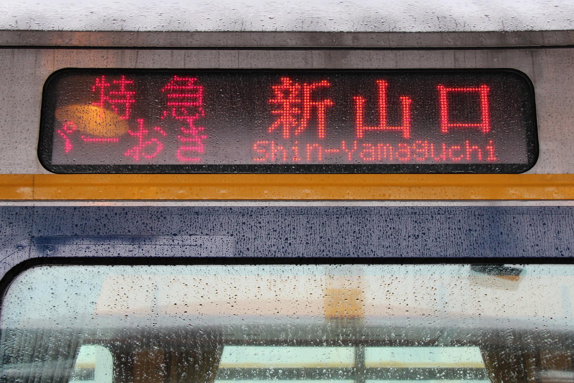 Gare ferroviaire - Tottori - Japon